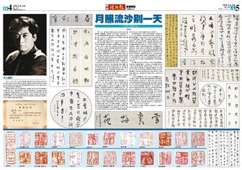 古风报纸排版设计模板