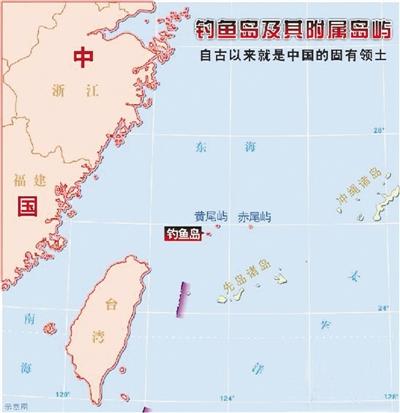 中方将采取措施维护领土主权