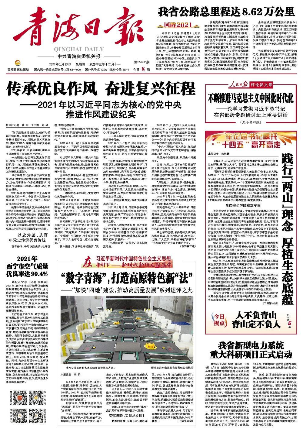 阅读青海日报数字报