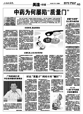安徽都市报网站组织结构图