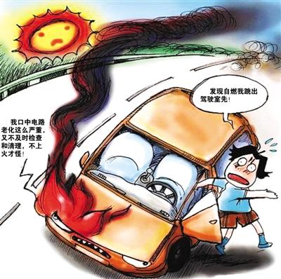 汽车电路起火占据了自燃事件相当比例.