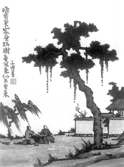 老松树画法