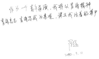 专访《青海花儿》执行导演徐超