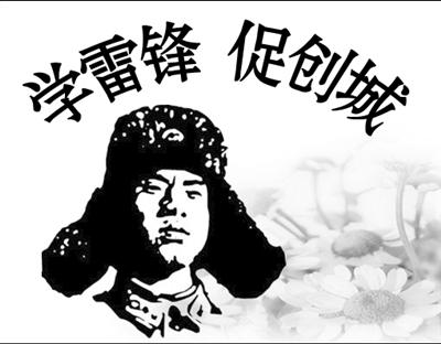 """本报""""学雷锋 促创城""""活动今日"""