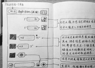 男子手绘说明书教爸妈用微信
