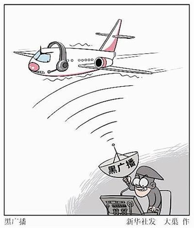 """由于""""黑广播""""的影响半径恰为飞机起飞降落的最危险的"""