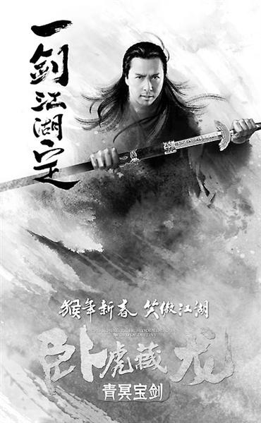 《卧虎藏龙:青冥宝剑》发水墨海报 甄子丹杨紫琼 上演江湖不了情