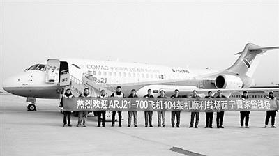 我国自主研发arj21飞机西宁试飞成功